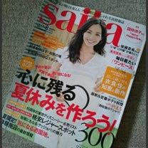saita☆8月号の記事に添付されている画像