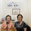 マークスかつこのラジオ放送今夜22:00~♪ゲスト増田かおりさん@HUGフォーラムの画像