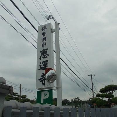 恵運寺~紀州鷺森別院 (和歌山市)の記事に添付されている画像