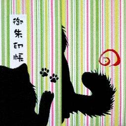 画像 【福井】猫寺 「御誕生寺」でいただいたステキな新作【御朱印帳】&【限定御朱印】~追加掲載 の記事より 10つ目