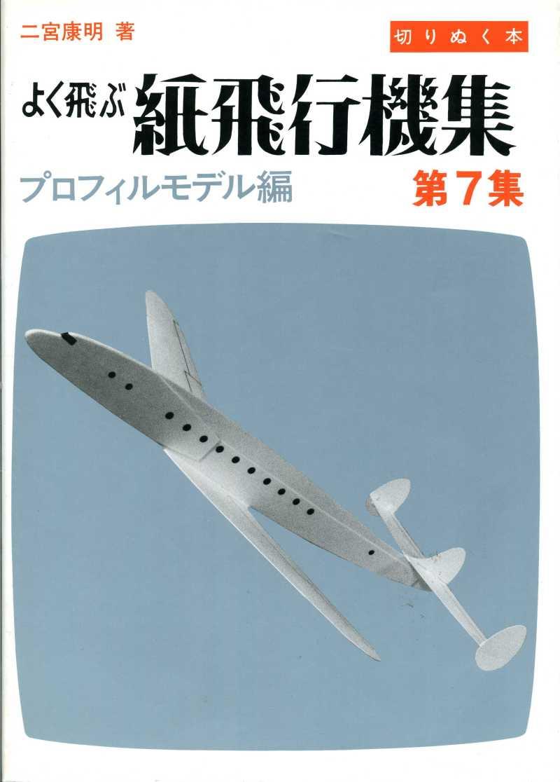 飛ぶ 紙 飛行機 よく
