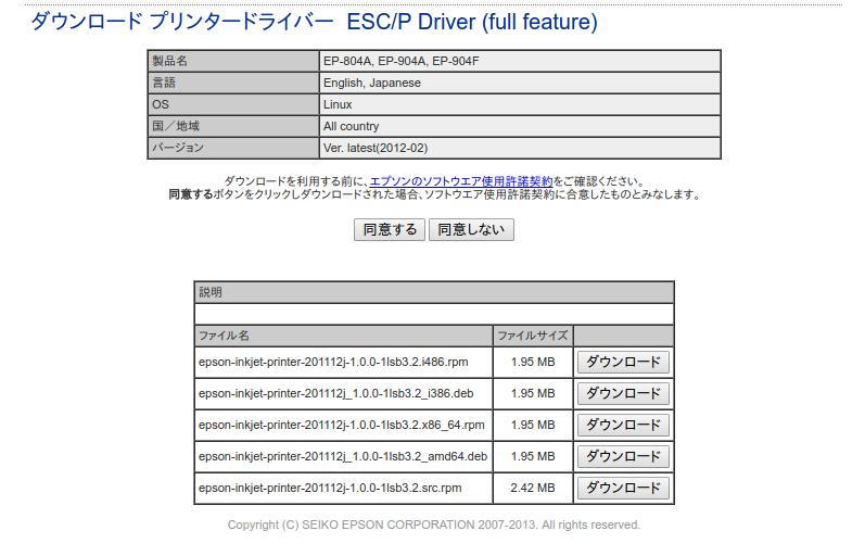ep 804a ドライバ