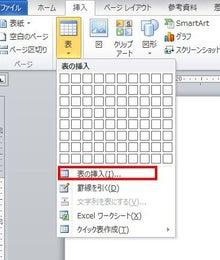 便箋の作り方word2010 パソコンインストラクター ジツリン