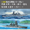 1/3000スケール 戦艦金剛型の画像