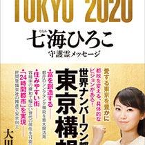 ひろこ 経歴 七海