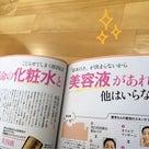 エステ ★美STに載ってる〜★の記事より