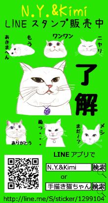 *LINE*