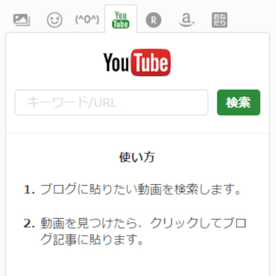 【PC】YouTube貼り付けが簡単にできるようになりましたの記事に添付されている画像
