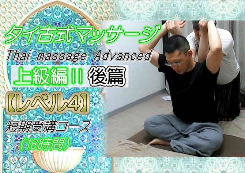 タイ古式マッサージ上級編☆レベル4☆アドバンス 16