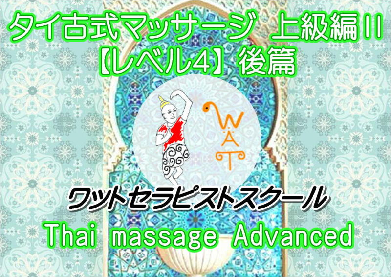 タイ古式マッサージ上級編☆レベル4☆アドバンス 17