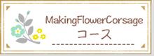 MakingFlowerCorsageコース