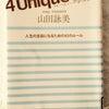 山田詠美流「uniqueな女」とは?の画像