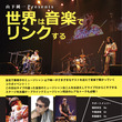 9月22日 ライブ・…