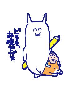セクシーデコメ Pちゃん イラストレーター ギャグ シンプル POP