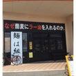 麺は組 2号店(甲府…