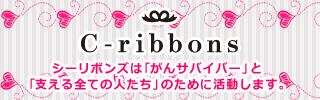 C-ribbonsバナー3