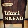 明日はパンの日です♪の画像