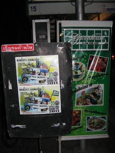 2011年、チェンマイ一日目1