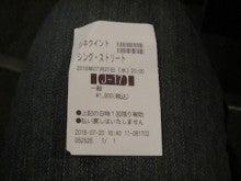 1800円払いました