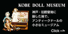 KOBE DOLL MUSEUM 神戸ドールミュージアム