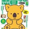 『懸賞なび』9月号本日発売☆の画像