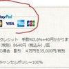 7.PayPal連携【リザーブストック使い方】の画像