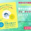 【08-09月】当会理事長 永田兼一 定期演奏会日程のお知らせの画像