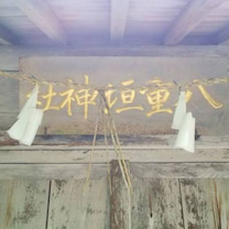 【八重垣の秘密】 八重垣神社元宮の記事に添付されている画像