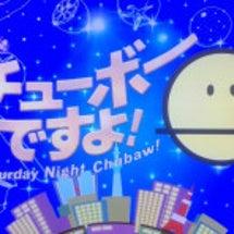 TBSテレビ『新チュ…