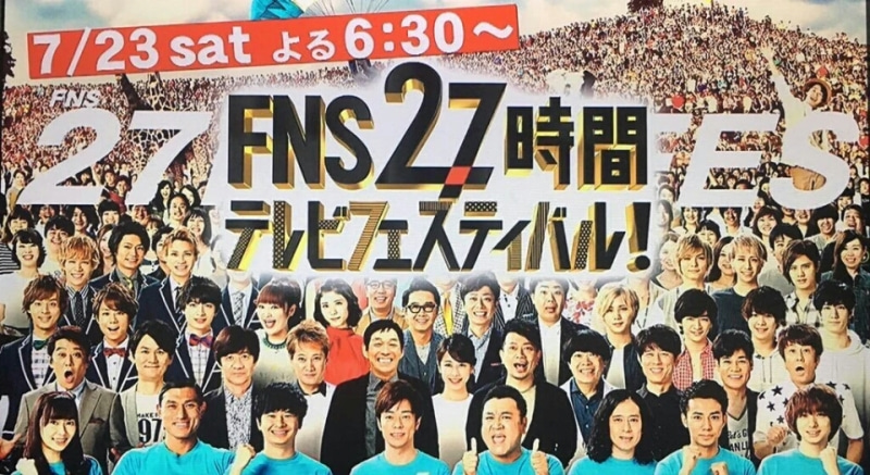 FNS27時間テレビフェスティバル...
