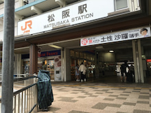 JR松坂駅前