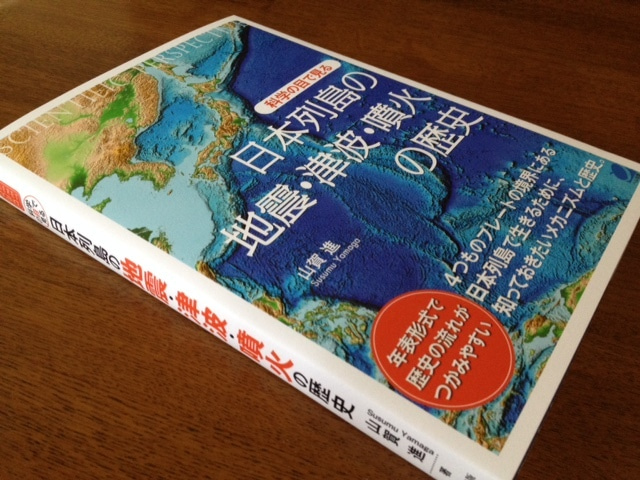 書籍紹介 『日本列島の地震・津波・噴火の歴史』