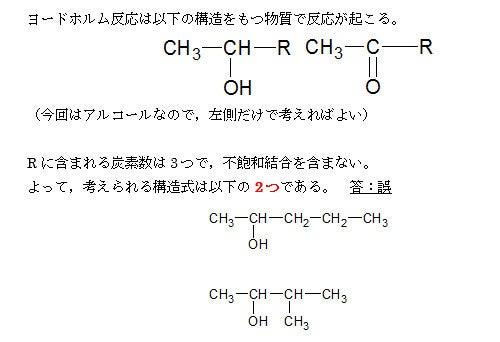 ヨードホルム 反応 反応 式