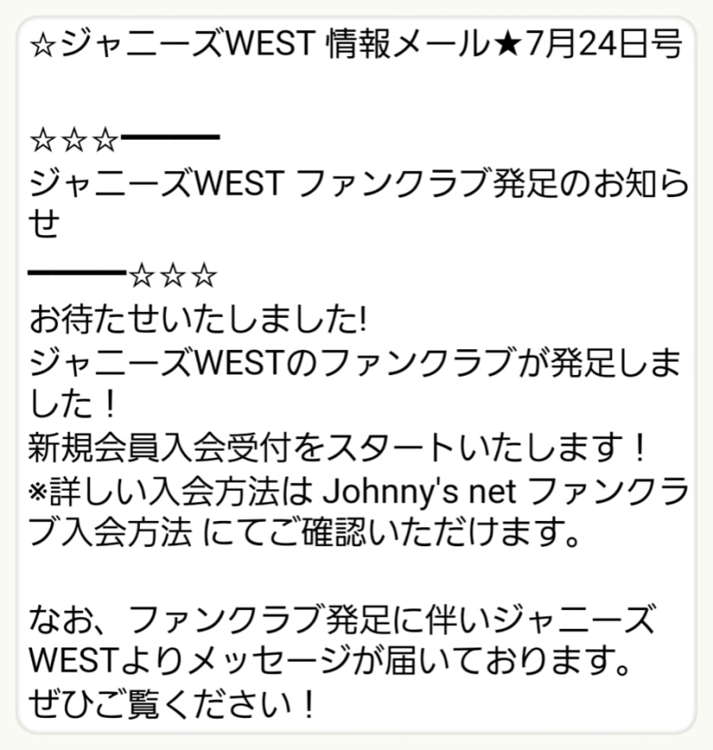 ジャニーズ west ファン クラブ