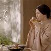 中谷美紀 お~いお茶「お~いお茶ほうじ茶の楽しみ方」」篇 (2011年)の画像