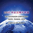 台湾アセンション会議…