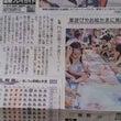 ◇北海道新聞掲載記事…