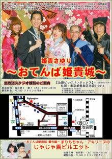 第82回 「姫貴さゆり~おてんば姫貴城~」   通行人@大路小路のブログ