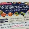 全国市町村の逸品プレゼントキャンペーン☆の画像
