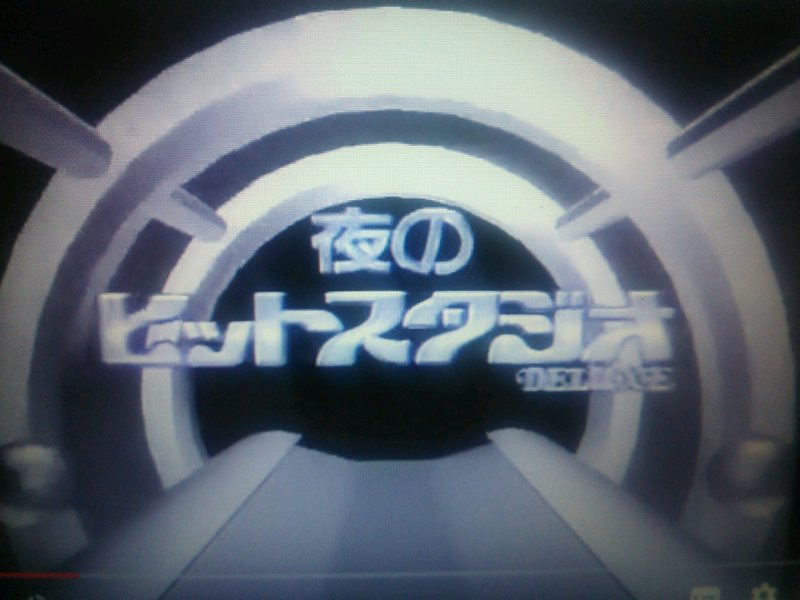 夜のヒットスタジオ DELUXE」~F...