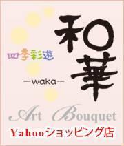 アートブーケ専門店四季彩遊 和華Yahooショップ