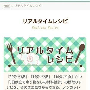 ライフシアターさん動画公開になりました【10分で1食レシピ】3レシピ同時公開ドーンの画像