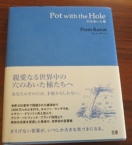 Pot with the Hole 穴のあいた桶