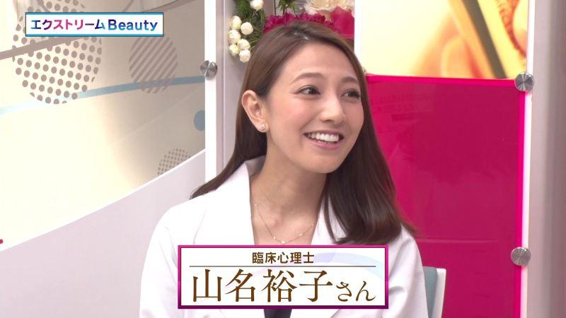 美人すぎる臨床心理士山名裕子さ...