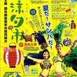 ♪7/29 調布銀座…