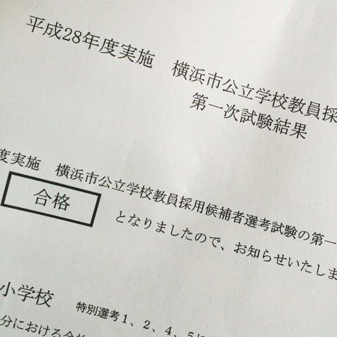 試験 合格 発表 教員 採用