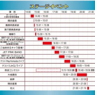 8月27日(土)'16 Honda 夏まつり LinQ出演決定の記事に添付されている画像