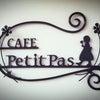 CAFE Petit Pas~北九州市小倉南区の画像