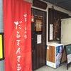 北仙台『博多もつ鍋 だるまんまる』様、ご依頼ありがとうございました。の画像