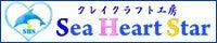 クレイクラフト工房Sea Heart Star